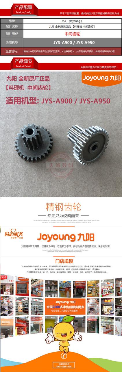 Промежуточная шестерня JYS-A900 / A950
