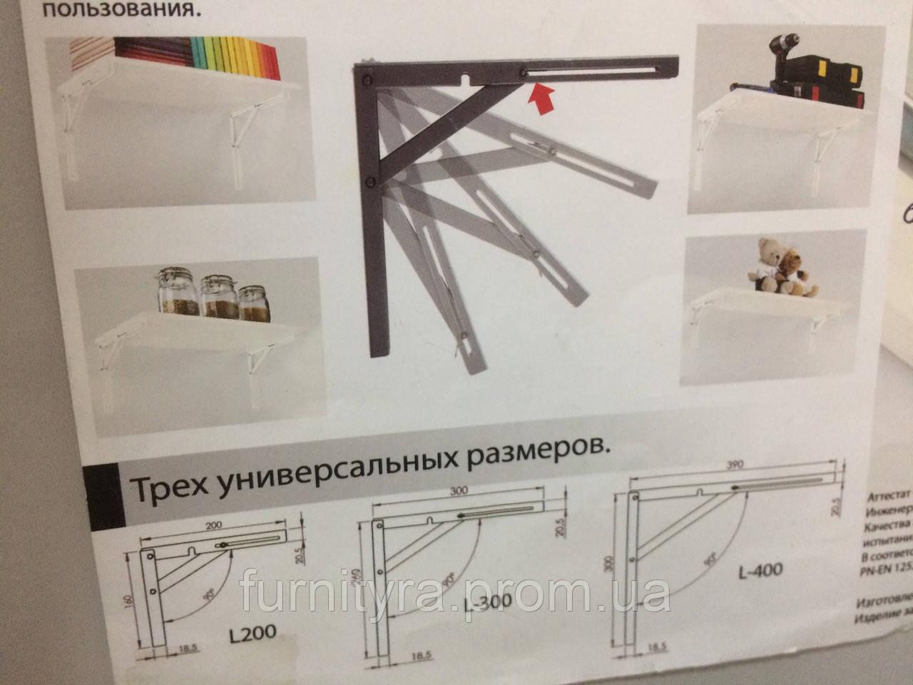 Консоль складывающаяся, с фиксатором, L=300 мм Белая Коричневая  Сатин Чёрная до 100 кг