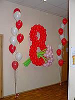 Украшение  воздушными шарами к 8 марта (цифра 1.5м)
