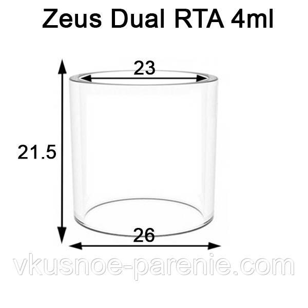 Стекло (колба) для бака Zeus Dual RTA / Zeus X RTA 4ml прямое