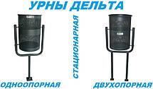 Урна Дельта Двухопорная Стационарная (Продмаш-ТМ), фото 3