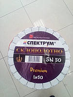 Стеклохолст Спектрум (SPEKTRUM) Premium SN 50 20м