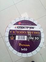 Стеклохолст Спектрум (SPEKTRUM) Premium SN 50 50м