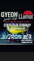 Семинар Gyeon LLumar