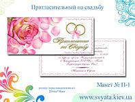 Эксклюзивные свадебные пригласительные с фотографиями
