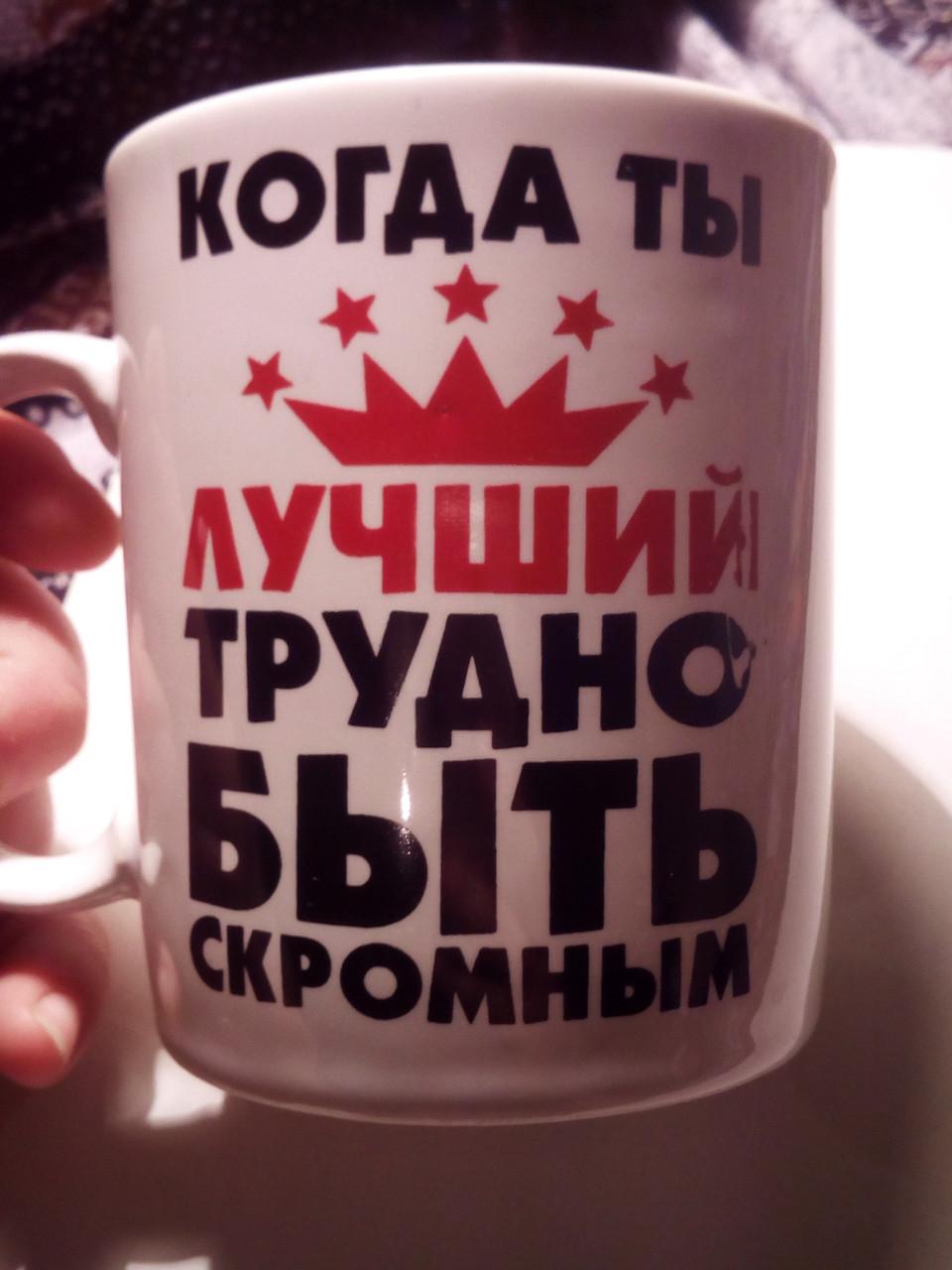 Чашка с шуточными надписями