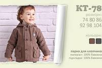 Куртка-ветровка  для мальчика КТ78 ТМ БЕМБИ