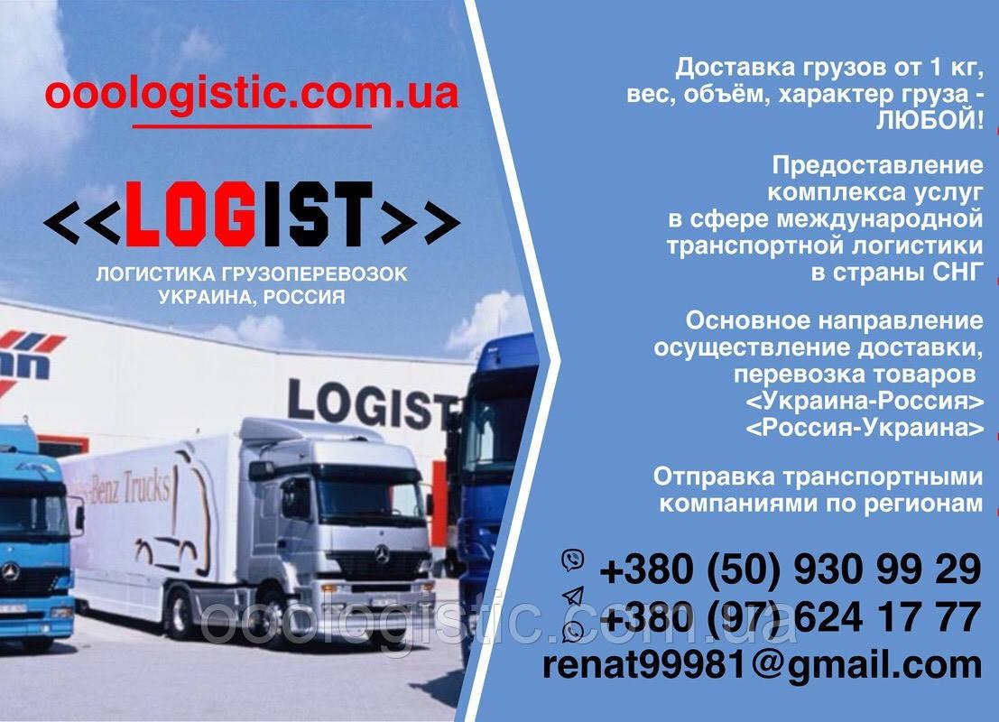 c9d6d61948024 Доставка товаров грузов от 1 кг Украина<>Россия,Россия-Украина - Деловые