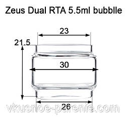 Стекло (колба) для бака Zeus Dual RTA / Zeus X 5.5ml bubble