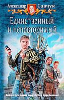 Савчук Александр Единственный и неповторимый