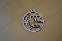"""Новорічна іграшка з фанери """"Happy New Year"""""""