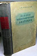 """Книга: """"Основы топографической анатомии"""""""
