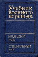 Ефимов, Р. В. ; Бойко, Б. Л. ; Латышев, Л. К.  Учебник военного перевода. Немецкий язык