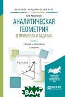 Резниченко С.В. Аналитическая геометрия в примерах и задачах в 2-х частях. Часть 1. Учебник и практикум для академического бакалавриата