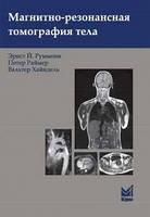 Э. Й. Руммени Магнитно-резонансная томография тела