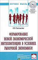 Силласте Г.Г. Формирование новой экономической интеллигенции в условиях рыночной экономики. Монография
