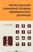 Шестерня Николай Андреевич Англо-русский толковый словарь травмотолога-ортопеда