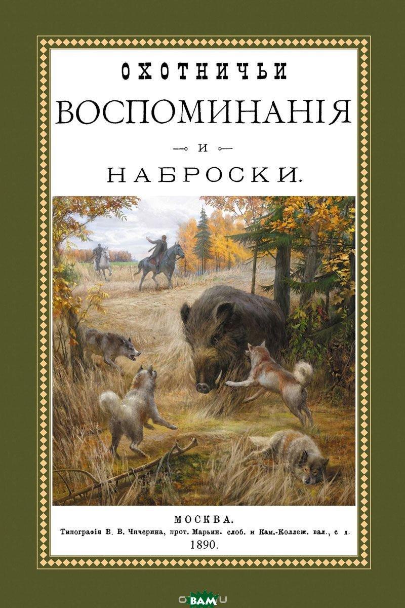 Оболенский Дмитрий Дмитриевич Охотничьи воспоминания и наброски