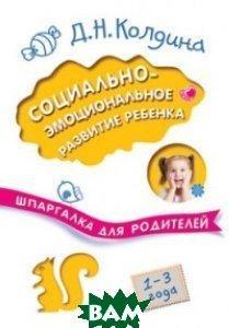Д. Н. Колдина Социально-эмоциональное развитие ребенка. Шпаргалка для родителей