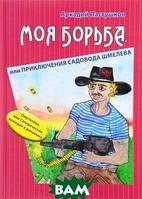 Аркадий Пастушков Моя борьба, или Приключения садовода Шмелева. Омутянина, или Сатирическая комедия в динамике