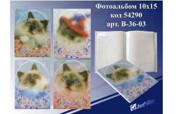 Фотоальбом Кішка, Josef Otten, B-36-03, 36, мікс 4