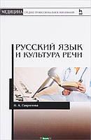 Гаврилова Нина Александровна Русский язык и культура речи. Учебное пособие