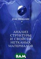 Трещалин Юрий М. Анализ структуры и свойств нетканых материалов