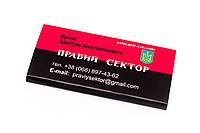 Шоколадный подарок «Правый сектор, визитка Яроша», подарочный шоколад