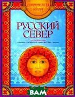 Русский Север. Арт-основа для: вышивки, раскраски, панно, батика, витража
