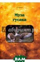 Гуртман Савелий Борисович Муза гусака. Рассказы