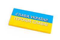 Шоколадный подарок «Слава Украине», подарочный шоколад