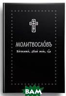 Молитвослов. Благослови, душе моя, Господа на церковнославянском языке