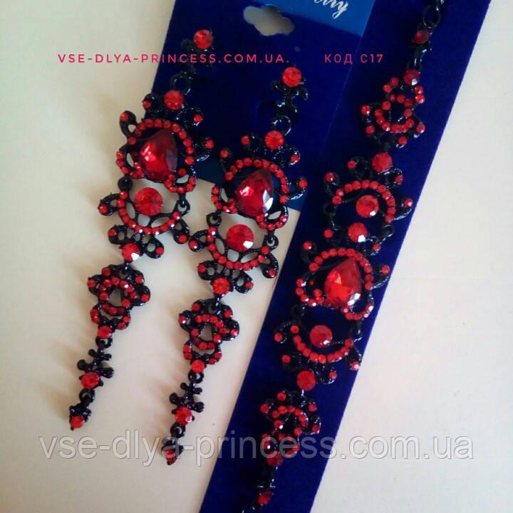 Комплект видовжені чорні вечірні сережки з червоними каменями і браслет, висота 12 див.