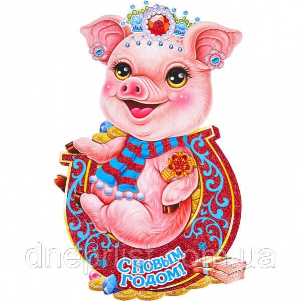 """Плакат """"Свинья"""" с надписью """"С Новым Годом!"""", 50*31 см"""