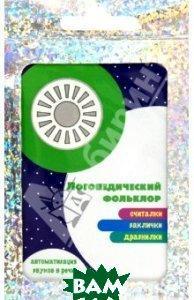 Развитие речи. Логопедический фольклор. Считалки. Заклички. Дразнилки. 32 карточки