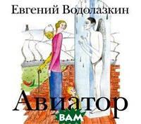 Е. Г. Водолазкин Аудиокнига  CDmp3 Авиатор