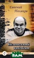 Евгений Поляков Независимый кандидат