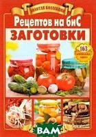 В. Шабанова Золотая коллекция рецептов на бис. Заготовки