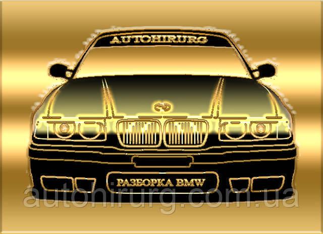Разборка BMW на авто запчасти и комплектующие и отправка автомобилистам по всей Украине