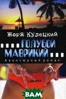 Кулецкий Жорж Голубой Маврикий. Авантюрный роман