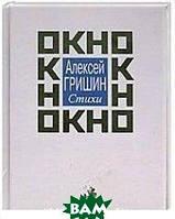 Гришин Алексей Окно. Стихи