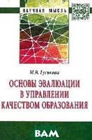 Гуськова М.В. Основы эвалюации в управлении качеством образования: Монография