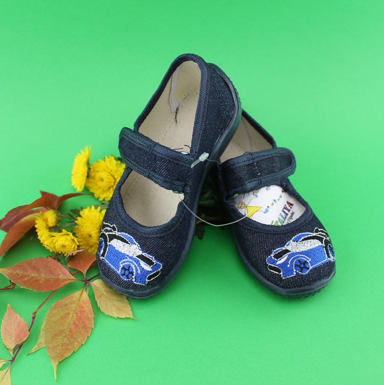 Тапочки в садик на мальчика, текстильная обувь Vitaliya Виталия Украина, размер 23,25,5