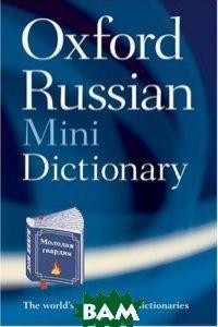 Oxford Russian Mini Dictionary. Молодая Гвардия