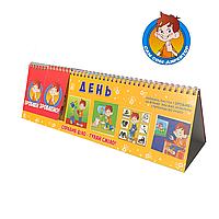Календарь планировщик рутинных дел для детей школьного возраста «Сам себе директор» Календарь для мальчика