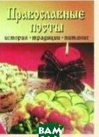 Православные посты. Книжка-малышка