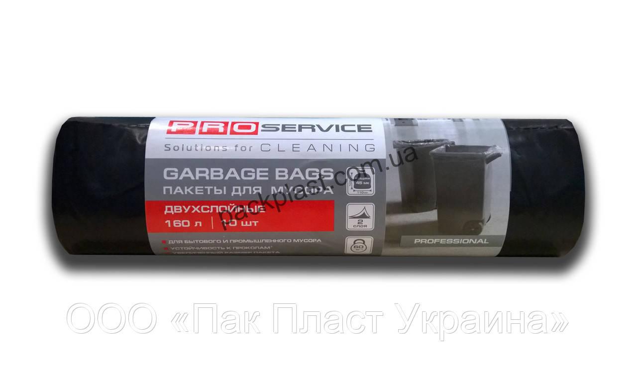 Пакеты для мусора PRO Service 160л/10шт.2 слойные  Черные