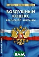 Воздушный кодекс РФ. Комментарии к изменениям, принятым в 2011-2013 гг.