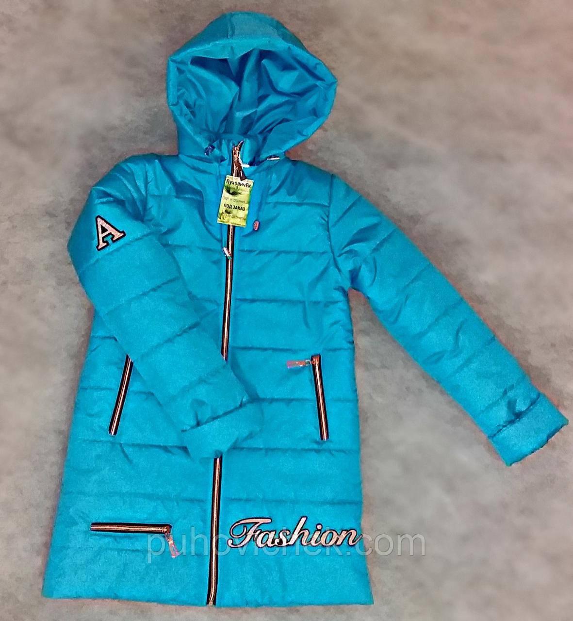 Яркая куртка детская для девочки весна осень