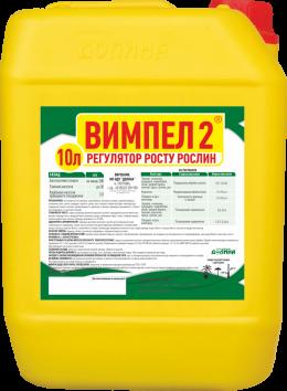 Стимулятор росту рослин Вимпел 2 (каністра 10л)